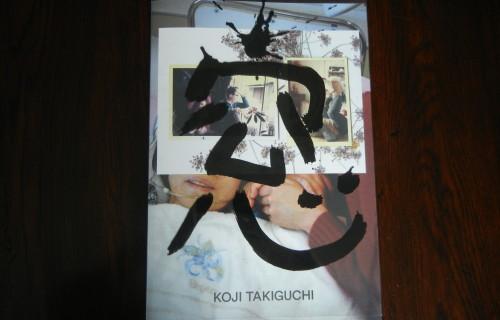 Koji Takiguchi, Sou
