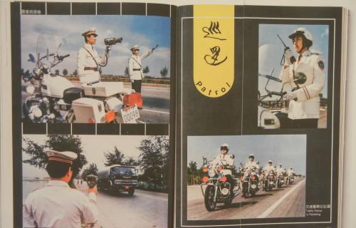 China Traffic Police @Aperture