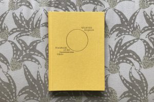 Aikaterini Gegisian, Handbook of the Spontaneous Other